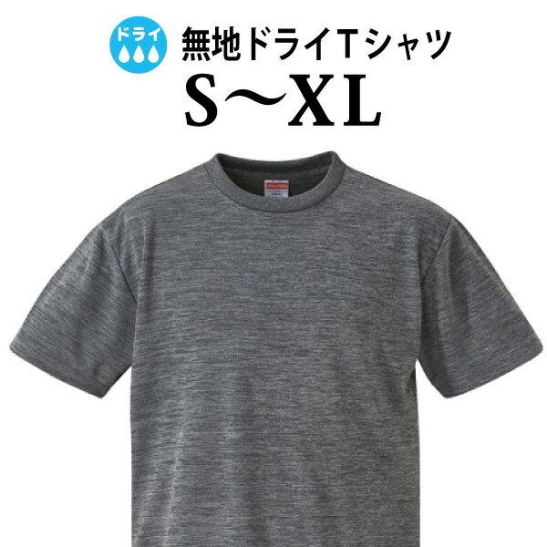 無地ドライTシャツ/S・M・L・XLサイズ/吸汗速乾/メンズTシャツ/スポーツTシャツ/運動/イベントTシャツ/プレゼント/1枚ご注文OK/メンズ/ユナイテッドアスレ/5900/MMT