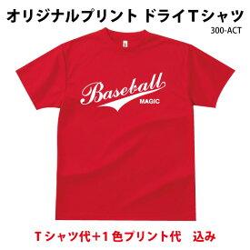 オリジナルTシャツ 送料無料 ドライTシャツ 1色プリント代込 グリマードライTシャツ300ACT 20枚〜29枚 メンズ/キッズ オーダーメイド クラスTシャツ