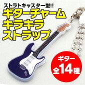 【税込5,400円以上送料無料】携帯にピッタリ♪ギターチャーム付キラキラストラップ【全14種】