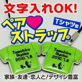 【税込5,400円以上送料無料】名入れOK♪Tシャツ型ペアストラップ(2個組)【両面特殊樹脂加工】