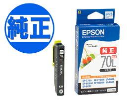EPSON 純正インク IC70 インクカートリッジ ブラック L ICBK70L 増量ブラック