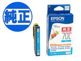 EPSON 純正インク IC70 インクカートリッジ シアン L ICC70L 増量シアン
