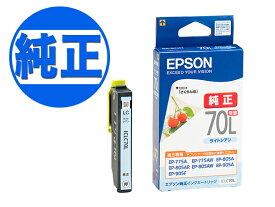 EPSON 純正インク IC70 インクカートリッジ ライトシアン L ICLC70L 増量ライトシアン