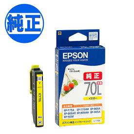 EPSON 純正インク IC70 インクカートリッジ イエロー L ICY70L 増量イエロー