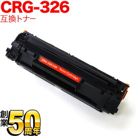 キヤノン用 カートリッジ326 CRG-326 (3483B003) 互換トナー ブラック LBP-6200/LBP-6240/LBP-6230