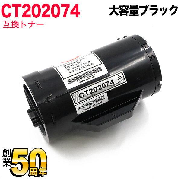 富士ゼロックス(FUJI XEROX) CT202074 互換トナー CT202074 大容量ブラック DocuPrint P350D【メール便不可】【送料無料】【あす楽対応】