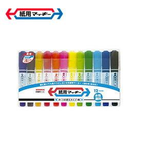 【取り寄せ品】ゼブラ ZEBRA 紙用マッキー 12色セット WYT5-12C