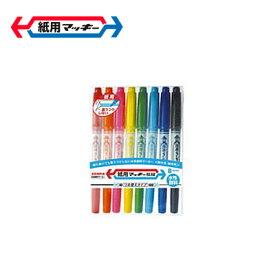 ゼブラ ZEBRA 紙用マッキー極細 8色セット WYTS5-8C