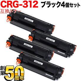 LBP-3100 キヤノン用 カートリッジ312 互換トナー 4本セット CRG-312 (1870B003) ブラック 4個セット