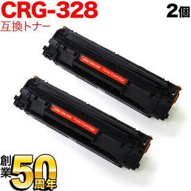 キヤノン用 カートリッジ328 互換トナー Satera サテラ 2個セット CRG-328 (3500B003) ブラック 2個セット MF4890dw/MF4870dn/MF4750/MF4830d/MF4820d
