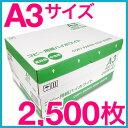 日本製紙 日本製コピー用紙 ハイホワイト 高白色・中性紙 A3 2500枚【メール便不可】 高白色 A3 2500枚【あす楽対応】