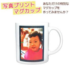 オリジナルプリント マグカップ オーダーメイド 写真だけ用意すればOK