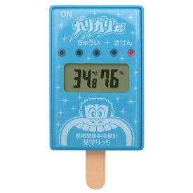 携帯型 熱中指標計 ガリガリ君 見守りっち (当たりくじ付) MG-01 (sb)
