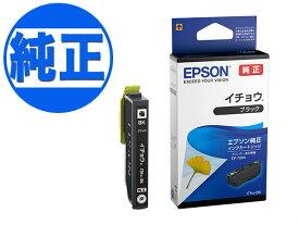 EPSON 純正インク ITH(イチョウ)インクカートリッジ ブラック ITH-BK