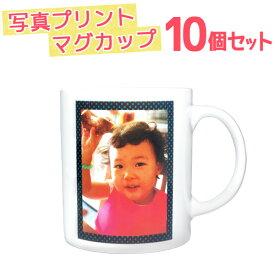 オリジナルプリント マグカップ 10個セット 写真だけ用意すればOK オーダーメイド マグカップ10個セット