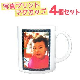 オリジナルプリント マグカップ 4個セット 写真だけ用意すればOK オーダーメイド マグカップ4個セット