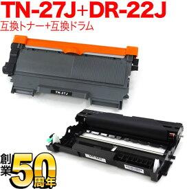 ブラザー用 TN-27J 互換トナー & DR-22J 互換ドラム お買い得セット 黒トナー&ドラムセット DCP-7060D/DCP-7065DN/FAX-2840/FAX-7860DW/HL-2240D