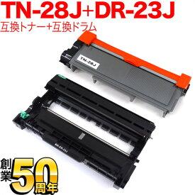 ブラザー用 TN-28J 互換トナー & DR-23J 互換ドラム お買い得セット トナー&ドラムセット DCP-L2520D/DCP-L2540DW/FAX-L2700DN/HL-L2300/HL-L2320D