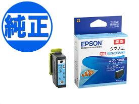 EPSON 純正インク KUI(クマノミ) インクカートリッジ 増量ライトシアン KUI-LC-L