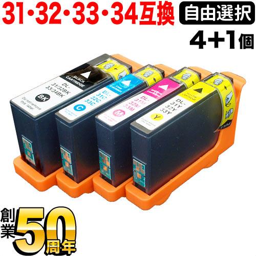 デル(DELL) 31・32・33・34互換インクカートリッジ 自由選択4個セット フリーチョイス Dell V525w V725w【送料無料】 選べる4個セット【あす楽対応】
