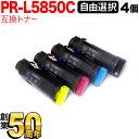 能選無同NEC PR-L5850C可以互相交換的墨盒大容量自由選擇4種安排選擇[進貨等待]的4種安排[在進貨計劃:1月12日左右]