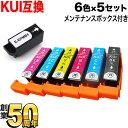 KUI-6CL-L エプソン用 KUI クマノミ 互換インク 増量 6色×5セット <純正メンテナンスボックスEPMB1おまけ> 増量6色×5セット+EPMB1