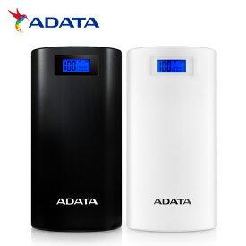 ADATA モバイルバッテリー 大容量 20000mAh パワーバンク AP20000D-DGT-5V-CBK AP20000D-DGT-5V-CWH 数字残量表示 2ポート 1年保証 全2色