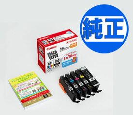 キヤノン(CANON) 純正インク BCI-381+380 インクカートリッジ 5色セット BCI-381+380/5MP
