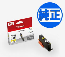 キヤノン(CANON) 純正インク BCI-381s インクカートリッジ イエロー(小容量) BCI-381sY