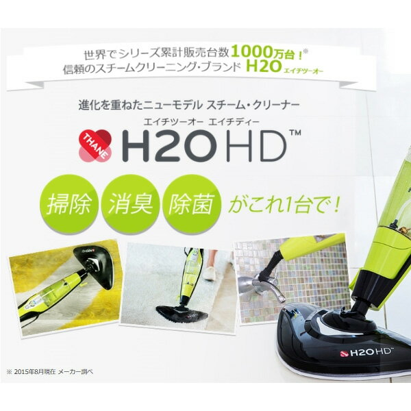 H2OHD スーパークリーニングキット 多機能型スチームクリーナー スチームモップ (sb)【送料無料】【あす楽対応】