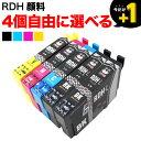 RDH リコーダー エプソン用 互換インク 超ハイクオリティ顔料 自由選択4個セット フリーチョイス 選べる4個