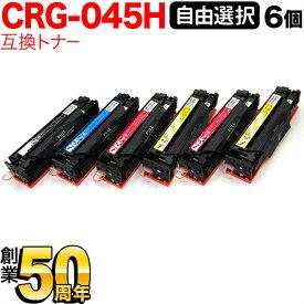 キヤノン用 CRG-045H 互換トナー 大容量 自由選択6本セット フリーチョイス 選べる6個セット LBP612C/LBP611C/MF634Cdw/MF632Cdw