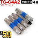 沖電気用(OKI用) TC-C4A2 リサイクルトナー 大容量 自由選択4個セット フリーチョイス 選べる4個セット