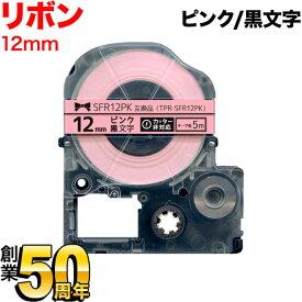 キングジム用 テプラ PRO 互換 テープカートリッジ SFR12PK リボン 12mm/ピンクテープ/黒文字/リボン