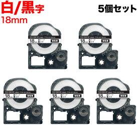 キングジム用 テプラ PRO 互換 テープカートリッジ SS18KW 白ラベル 強粘着 5個セット 18mm/白テープ/黒文字