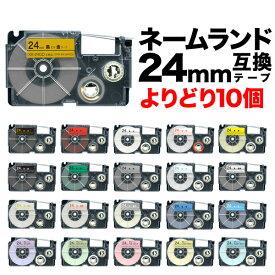 カシオ用 ネームランド 互換 テープカートリッジ 24mm ラベル フリーチョイス(自由選択) 全14色 色が選べる10個セット