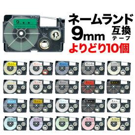 カシオ用 ネームランド 互換 テープカートリッジ 9mm ラベル フリーチョイス(自由選択) 全14色 色が選べる10個セット