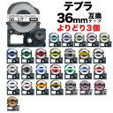 キングジム用 テプラ PRO 互換 テープカートリッジ カラーラベル 36mm 強粘着 フリーチョイス(自由選択) 全24色 色が選べる3個セット