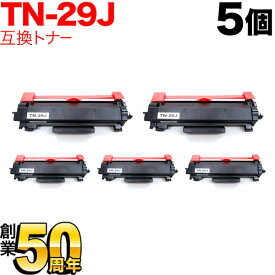 ブラザー用 TN-29J 互換トナー (84XXK200147) 5本セット ブラック5個セット DCP-L2535D/DCP-L2550DW/FAX-L2710DN/HL-L2330D/HL-L2370DN/HL-L2375DW/MFC-L2730DN