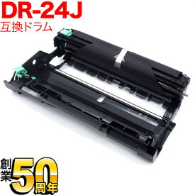 ブラザー用 DR-24J 互換ドラム(84XXK000147) DCP-L2535D/DCP-L2550DW/FAX-L2710DN/HL-L2330D/HL-L2370DN/HL-L2375DW/MFC-L2730DN/MFC-L2750DW