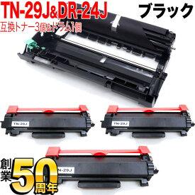 ブラザー用 TN-29J 互換トナー3本 & DR-24J 互換ドラム1本 お買い得セット トナー3個&ドラム1個セット DCP-L2535D/DCP-L2550DW/FAX-L2710DN/HL-L2330D