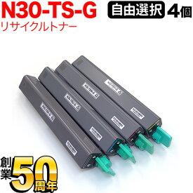 カシオ用 N30-TS-G リサイクルトナー 自由選択4個セット フリーチョイス 選べる4個セット N3600/N3600-SC/N3500/N3500-SC/N3000