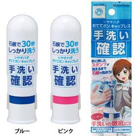 シヤチハタ Shachihata おててポン キャップレス 全2色 ZHT-CL 全2色から選択