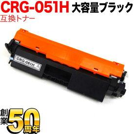 キヤノン用 トナーカートリッジ051H互換トナー 大容量 CRG-051H (2169C003) ブラック LBP162/LBP161/MF262dw/MF264dw/MF265dw/MF266dn/MF269dw