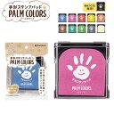 【取り寄せ品】シヤチハタ Shachihata 手形スタンプパッド PALM COLORS(パームカラーズ)HPS-A/H 全10色