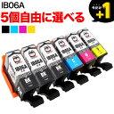 [+1個おまけ] エプソン用 IB06A互換インクカートリッジ 染料 自由選択5+1個セット フリーチョイス 選べる5+1個セット