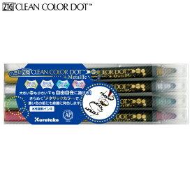 呉竹 Kuretake ZIG クリーンカラードット メタリック 4色セット 4V TC-8100/4V
