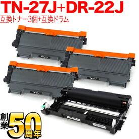 ブラザー用 TN-27J 互換トナー3本 & DR-22J 互換ドラム お買い得セット トナー3個&ドラムセット DCP-7060D/DCP-7065DN/FAX-2840/FAX-7860DW/HL-2240D