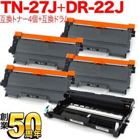 ブラザー用 TN-27J 互換トナー4本 & DR-22J 互換ドラム お買い得セット トナー4個&ドラムセット DCP-7060D/DCP-7065DN/FAX-2840/FAX-7860DW/HL-2240D