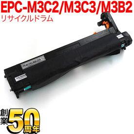 沖電気用(OKI用) EPC-M3C2 EPC-M3C3 EPC-M3B2 リサイクルドラム ブラック B841dn/B821n-T/B821dn-T/B801n B820n/B840dn